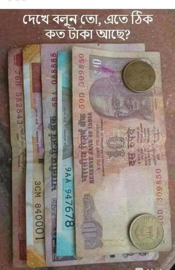 টাকা - 6H 582843 ~ ~ ~ 1000৮৪ W3e ক্র্য 2 ) . Aলী হিরনত অন RBA 08৪৪৪৪ । ৪ / 9286 Pv6 আংটিয়ালি জহ্ন 50p 309 850 RESERVE BANK OF INDIA केन्द्रीय सकार द्वारा प्रत्याभूत ই ID কত টাকা আছে ? দেখে বলুন তাে , এতে ঠিক = _ 0p 309 850 - ShareChat