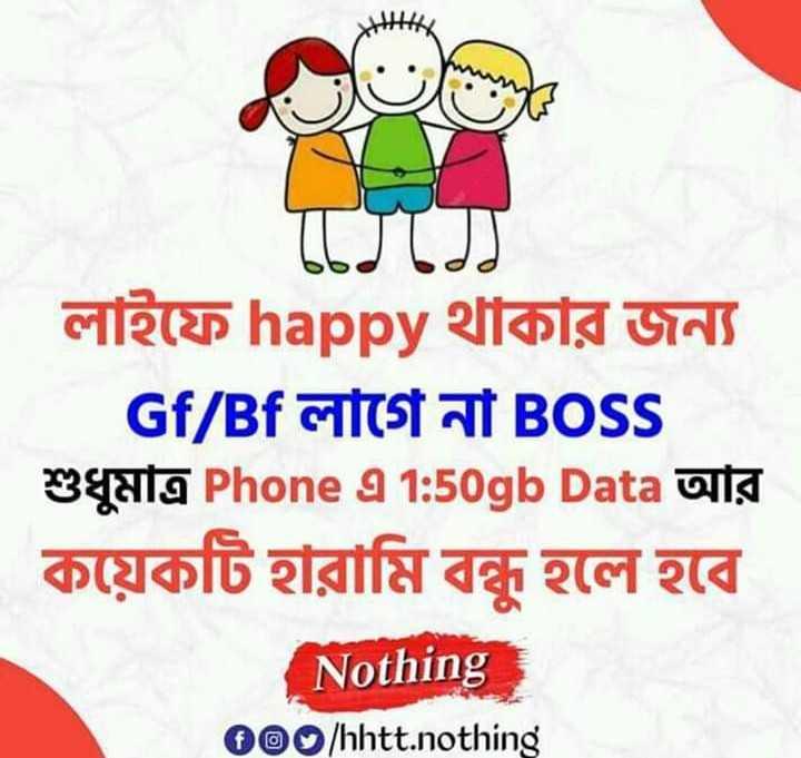 😆ট্রেন্ডিং ট্রল - লাইফে happy থাকার জন্য Gf / Bf attest at BOSS শুধুমাত্র Phone এ 1 : 50gb Data আর কয়েকটি হারামি বন্ধু হলে হবে Nothing O / hhtt . nothing - ShareChat