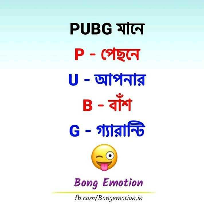😆ট্রেন্ডিং ট্রল - PUBG মানে P - পেছনে । U - আপনার B - বাঁশ G - গ্যারান্টি Bong Emotion fb . com / Bongemotion . in - ShareChat
