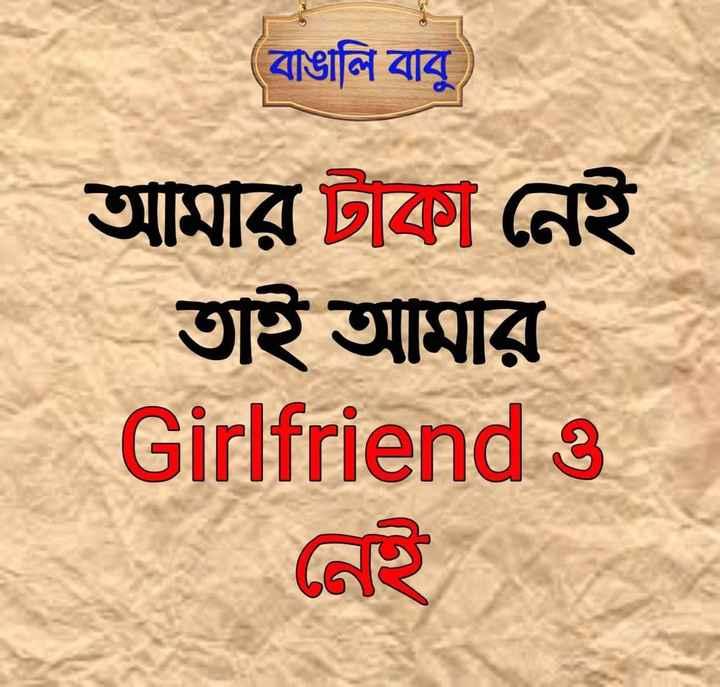 😆ট্রেন্ডিং ট্রল - বাঙালি বাবু আমার টাকা নেই তাই আমার Girlfriend 3 নই - ShareChat