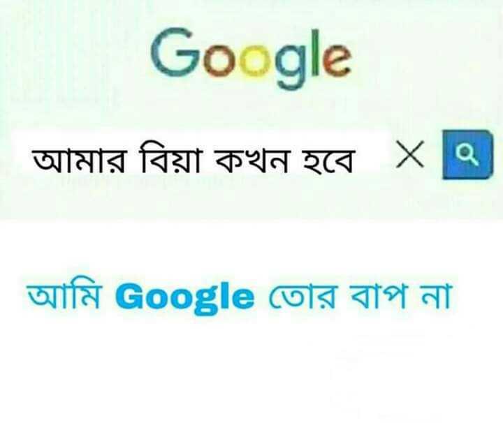 😆ট্রেন্ডিং ট্রল - Google আমার বিয়া কখন হবে X [ ৭ ] আমি Google তাের বাপ না - ShareChat