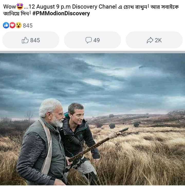 ডিসকভারি তে মোদী  📺 - AQUI STAIRCA Wow . . . 12 August 9 p . m Discovery Chanel a 0672 Gica ſual # PMModion Discovery DO 845 M 845 D49 2K - ShareChat