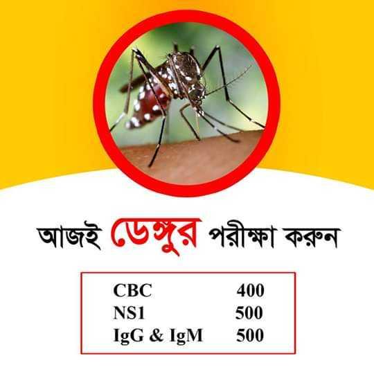 ডেঙ্গু সচেতনতা 📣 - আজই ডের পরীক্ষা করুন CBC NS1   IgG & IgM 400 500 500 - ShareChat