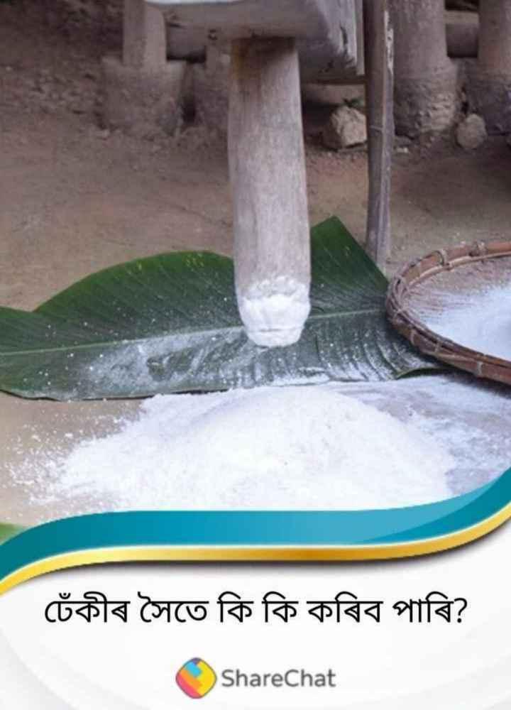 ঢেঁকী আৰু ভোগালী বিহু - ShareChat