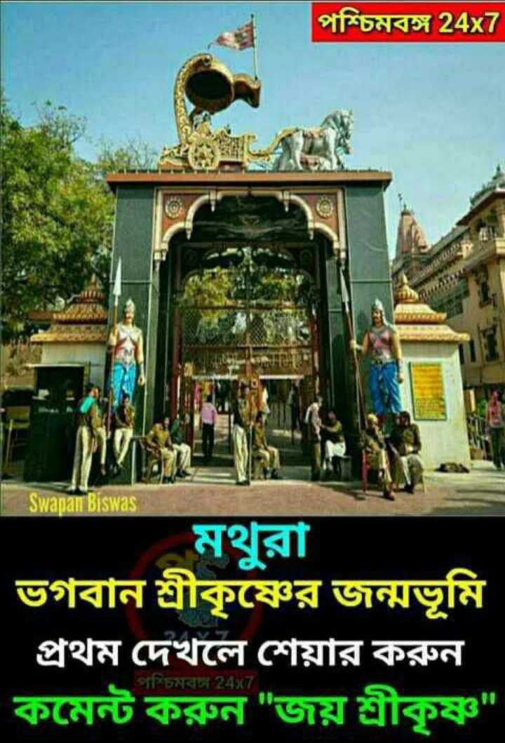 🏛তীর্থস্থান - পশ্চিমবঙ্গ 24x7 Swapan Biswas মথুরা ভগবান শ্রীকৃষ্ণের জন্মভূমি * প্রথম দেখলে শেয়ার করুন কমেন্ট করুন জয় শ্রীকৃষ্ণ তল2ণ - ShareChat