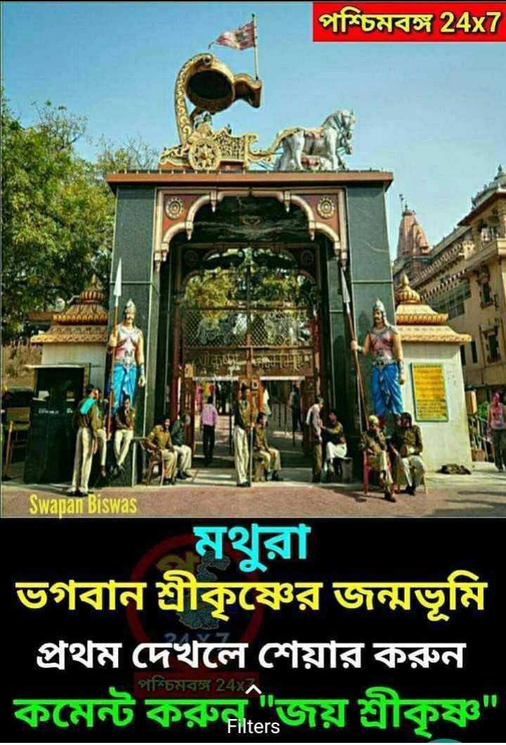 🏛তীর্থস্থান - পশ্চিমবঙ্গ 24x7 Swapan Biswas মথুরা   ভগবান শ্রীকৃষ্ণের জন্মভূমি   প্রথম দেখলে শেয়ার করুন কমেন্ট করুiজয় শ্রীকৃষ্ণ পশ্চিবঙ্গ 24 - ShareChat