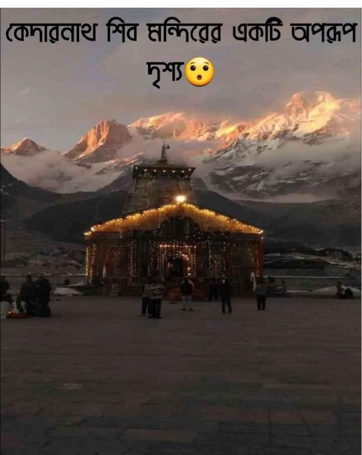 🏛তীর্থস্থান - কেদারনাথ শিব মন্দিরের একটি অপরূপ দৃশ্য - ShareChat