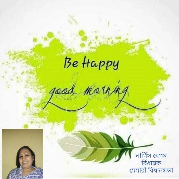 তৃণমূল কংগ্রেস -TMC - Be Happy good morning । নার্গিস বেগম বিধায়ক মেমারী বিধানসভা - ShareChat