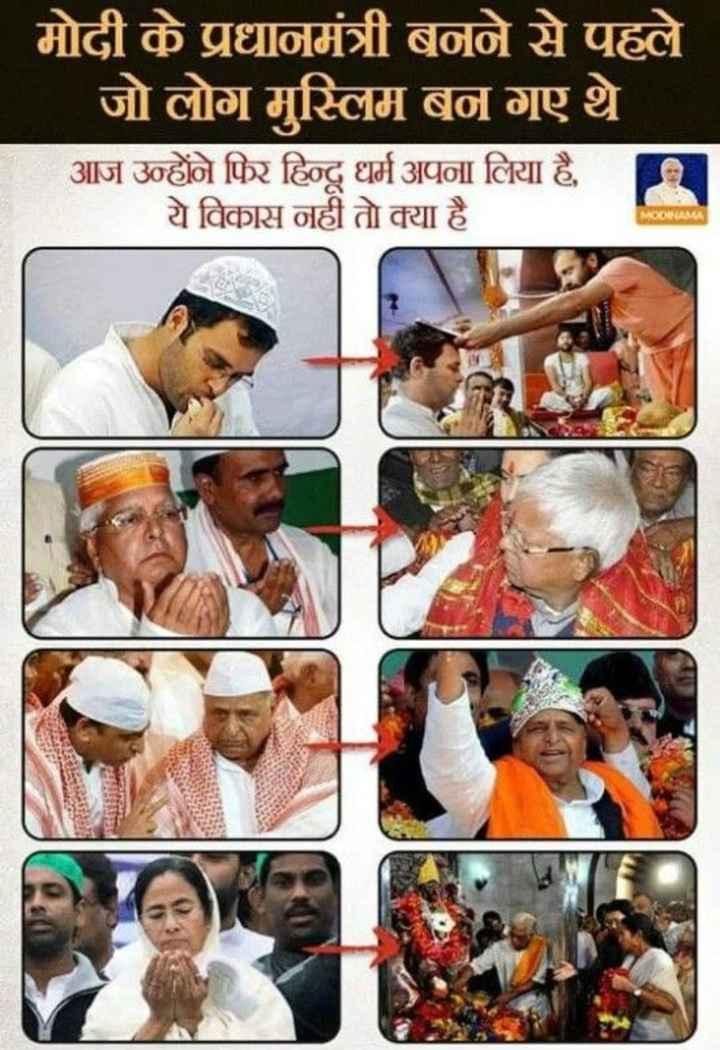 তৃণমূল কংগ্রেস -TMC - मोदी के प्रधानमंत्री बनने से पहले जो लोग मुस्लिम बन गए थे आज उन्होंने फिर हिन्दू धर्म अपना लिया है , ये विकास नहीं तो क्या है - ShareChat