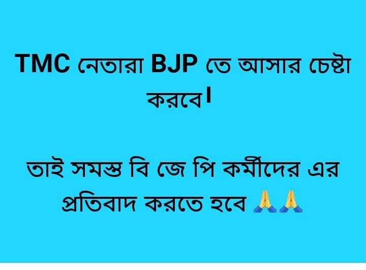 তৃণমূল কংগ্রেস -TMC -   TMC নেতারা BJP তে আসার চেষ্টা করবে । তাই সমস্ত বি জে পি কর্মীদের এর   প্রতিবাদ করতে হবে । - ShareChat