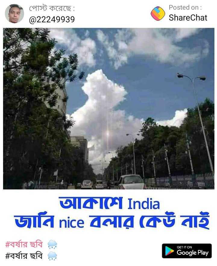 দক্ষিণবঙ্গে এলো বর্ষা ⛈ - পােস্ট করেছে : @ 22249939 Posted on : ShareChat আকাশে India জাবি nice বলার কেউ নাই # বর্ষার ছবি । # বর্ষার ছবি । GET IT ON Google Play - ShareChat