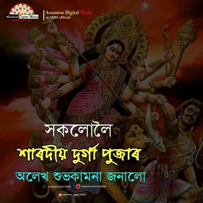 দুৰ্গা পূজাৰ শুভেচ্ছা - Assamese Digital Media W ADM official HAMAD Keli সকলােলৈ শাৰদীয় দুর্গা পুজাৰ অলেখ শুভকামনা জনালাে । omne Dignado A DIGITAL MEDIA - ShareChat