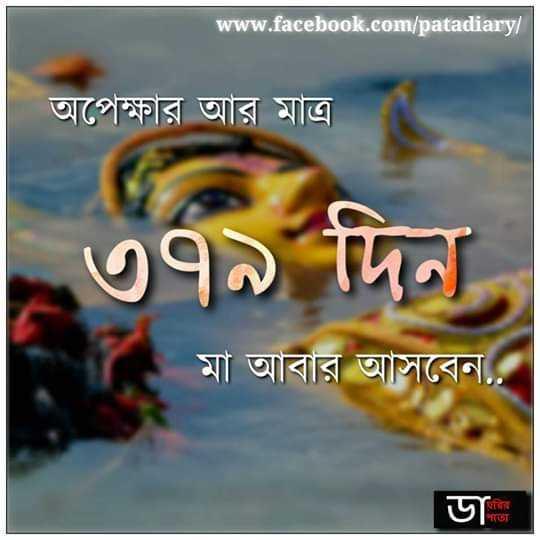 দূর্গা পূজা Countdown 🕑 - www . facebook . com / patadiary / অপেক্ষার আর মাত্র । ৩৭ . ৯ দিন । মা আবার আসবেন - ShareChat