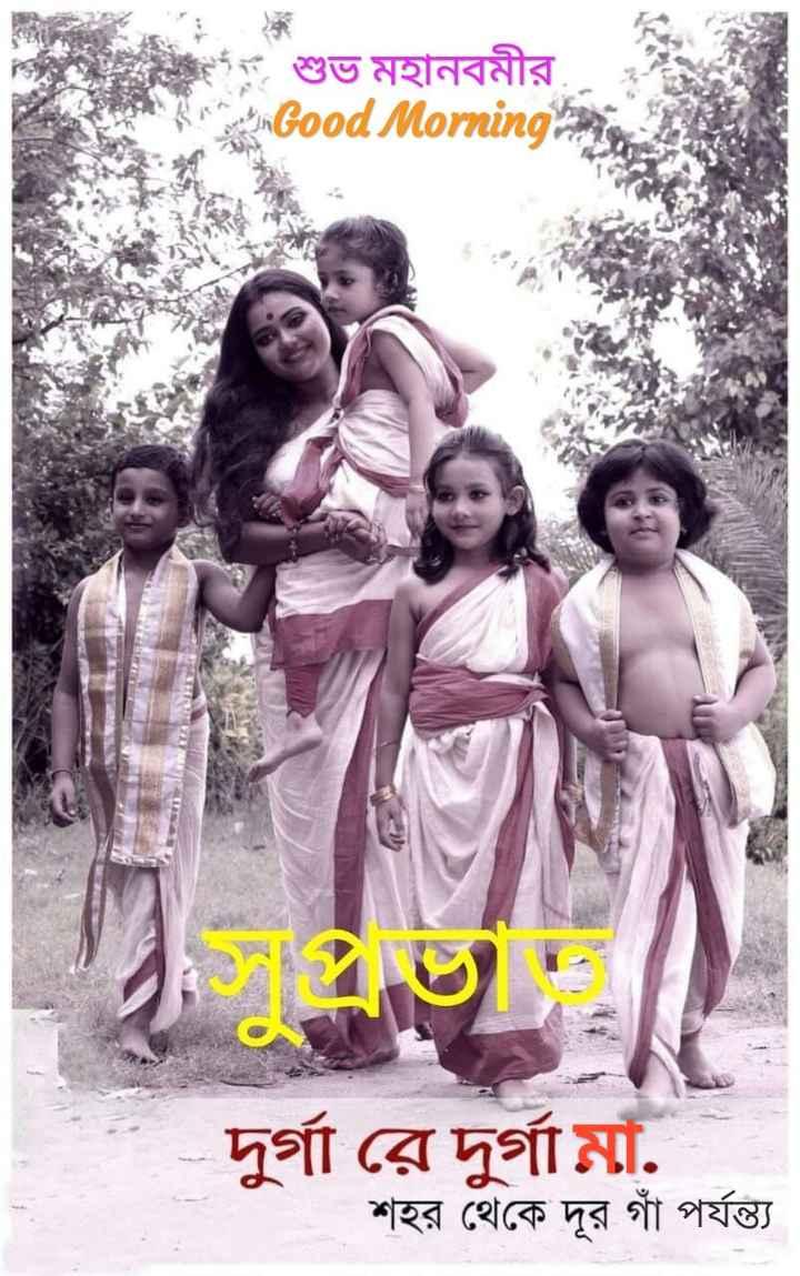 দূর্গাপূজা 🙏 - শুভ মহানবমীর , Good Morning a গুহ দুর্গা রে দুর্গা মা , শহর থেকে দূর গাঁ পর্যন্ত - ShareChat
