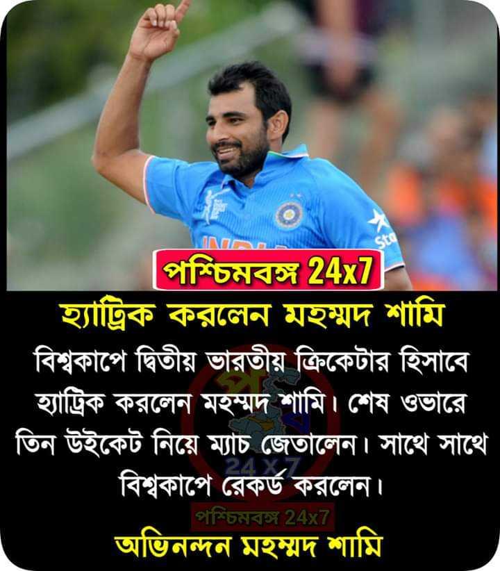 দেশের খবর - | পশ্চিমবঙ্গ 24x7 হ্যাট্রিক করলেন মহম্মদ শামি বিশ্বকাপে দ্বিতীয় ভারতীয় ক্রিকেটার হিসাবে । হ্যাট্রিক করলেন মহম্মদ শামি । শেষ ওভারে তিন উইকেট নিয়ে ম্যাচ জেতালেন । সাথে সাথে । ' বিশ্বকাপে রেকর্ড করলেন । । | পশ্চিমবঙ্গ 24x7 অভিনন্দন মহম্মদ শামি - ShareChat
