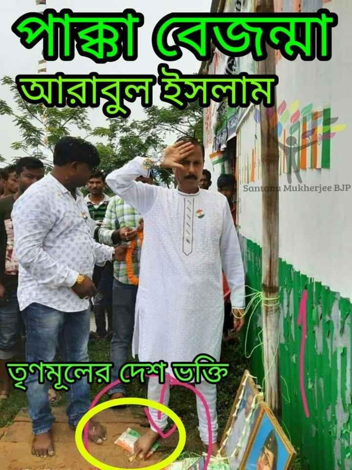 """দেশের খবর - পাঁকীবেজন্ম """" আরাবুল ইসলাম Santanu Mukherjee BJP তৃণমূলের দেশভক্তি - ShareChat"""
