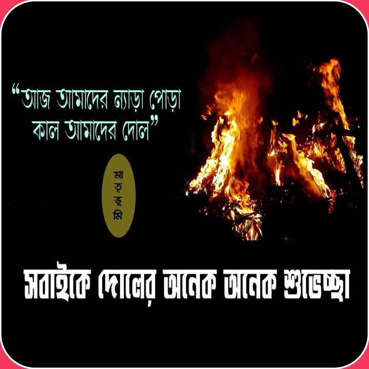 """দোল উৎসব - """" আজ আমাদের ন্যাড়া পােড়া কাল আমাদের দোল """" @ •ও 2 মরাইক দোলের অনেক অনেক শুভেচ্ছা - ShareChat"""