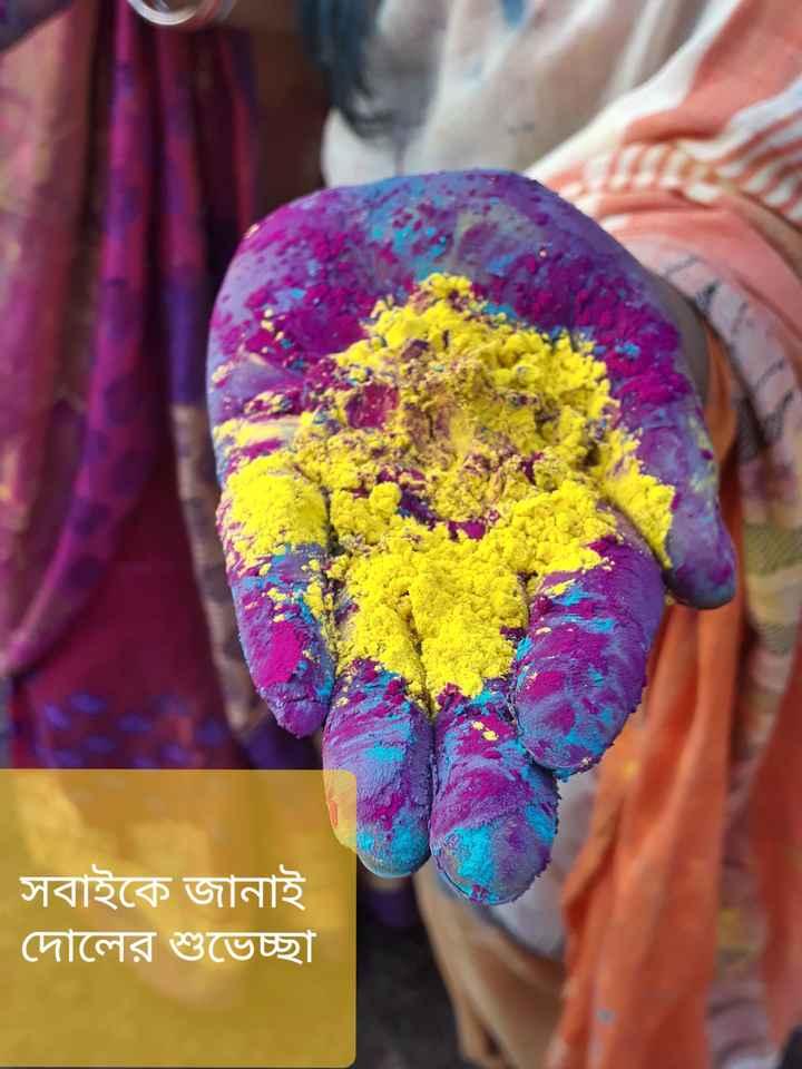 দোল উৎসব - সবাইকে জানাই দোলের শুভেচ্ছা - ShareChat
