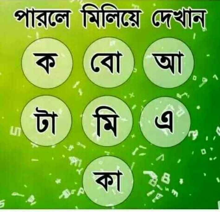 ধাঁ ধাঁ - পারলে মিলিয়ে দেখান - ShareChat