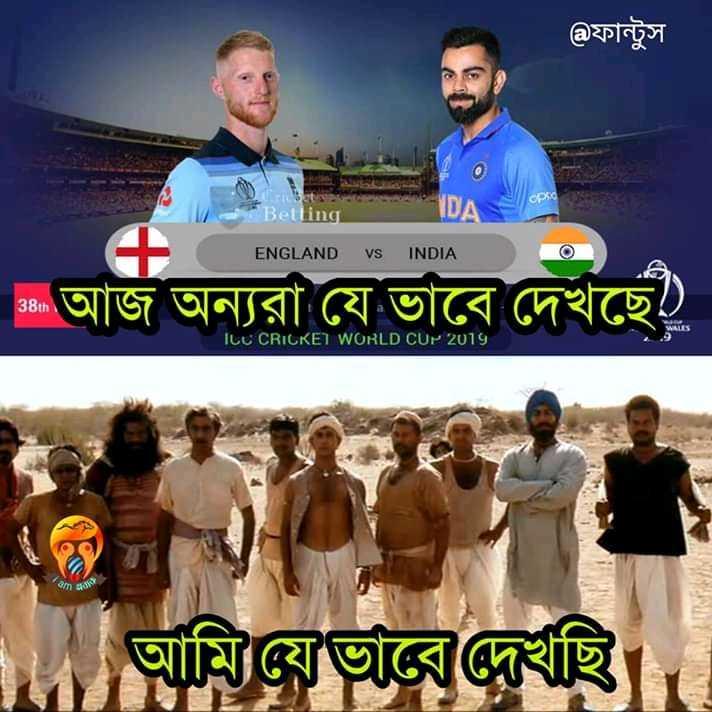 🏏ধুন্ধুমার ওয়ার্ল্ড কাপ - @ ফান্টুস । cXd Belling = = ENGLAND VS INDIA আজ অন্যরা যে ভাবে দেখছে ) Icc CRICKET WORLD CUP 2019 m এ আমিযেভরেছি । - ShareChat