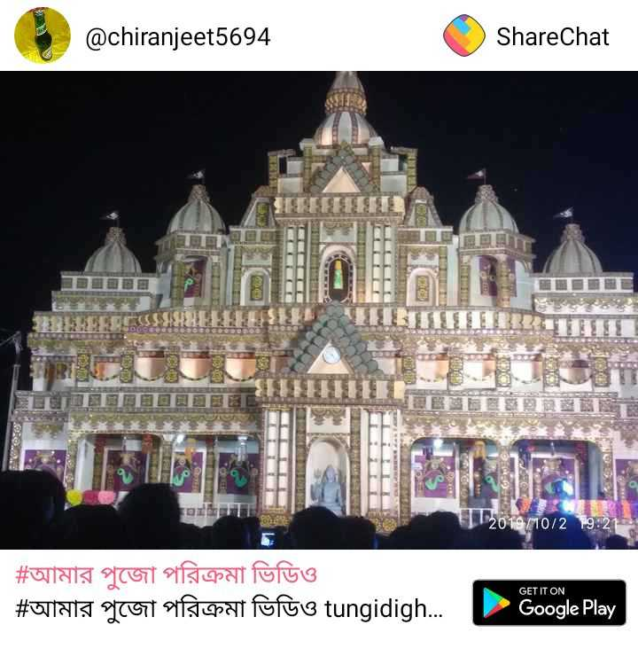ধোনি the King 🤴🏏 - @ chiranjeet5694 ShareChat ৩ চলে . N6B | হট [ [ 26 / 10 / 2 9 : 27 # আমার পুজো পরিক্রমা ভিডিও # 1915 frapat foſse tungidigh . . GET IT ON Google Play - ShareChat