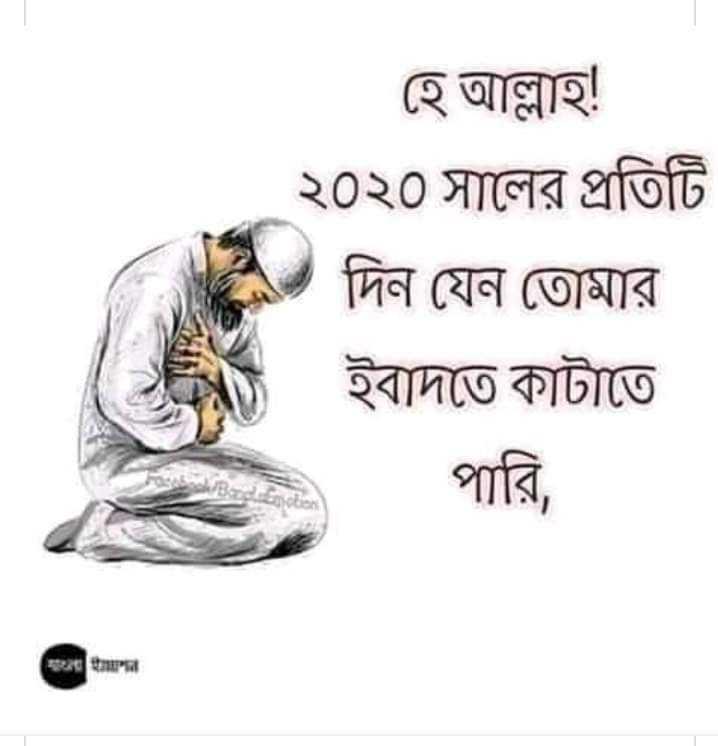 🎊নববর্ষ উদযাপন 🎊 - হে আল্লাহ ! ২০২০ সালের প্রতিটি দিন যেন তােমার ইবাদতে কাটাতে পারি , - ShareChat