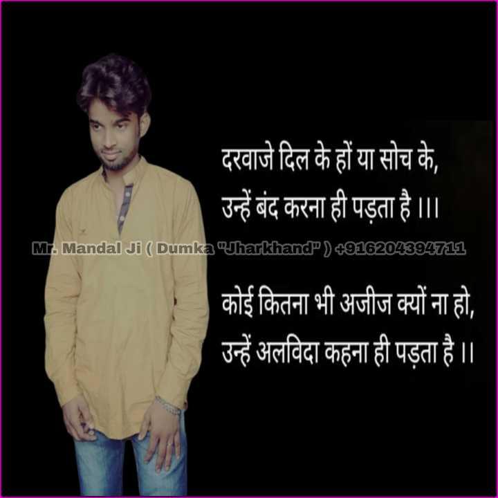 নাগিন গিন গিন🐍🐍 - दरवाजे दिल के हों या सोच के , उन्हें बंद करना ही पड़ता है । । । । Mr . Mandal Ji ( Dumka Jharkhand ) + 916204394711 कोई कितना भी अजीज क्यों ना हो , उन्हें अलविदा कहना ही पड़ता है । । - ShareChat