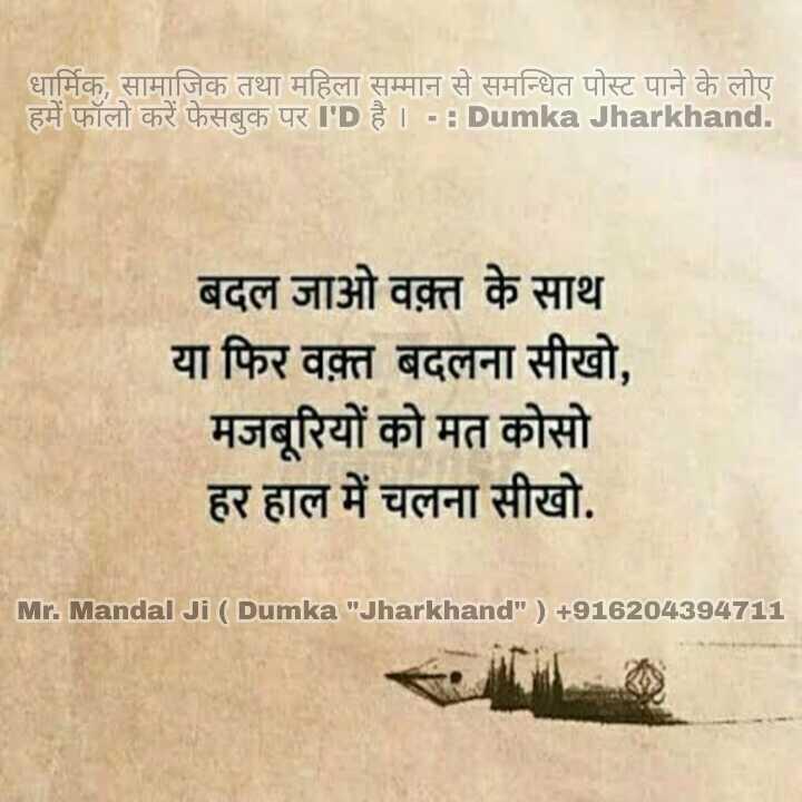 🌟 নিউ ইয়ার পার্টি 🌟 - धार्मिक , सामाजिक तथा महिला सम्मान से समन्धित पोस्ट पाने के लोए हमें फॉलो करें फेसबुक पर I ' D है | - : Dumka Jharkhand . बदल जाओ वक़्त के साथ या फिर वक़्त बदलना सीखो , मजबूरियों को मत कोसो हर हाल में चलना सीखो . Mr . Mandal Ji ( Dumka Jharkhand ) + 916204394711 - ShareChat