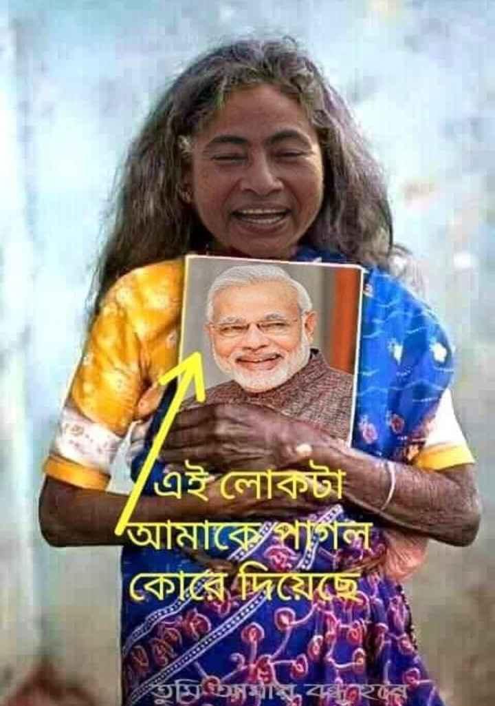 নির্বাচনী জোকস - ( এই লােকটা আমাকে । কোরে দ্ভিয়েছে তুমিময়ক - ShareChat