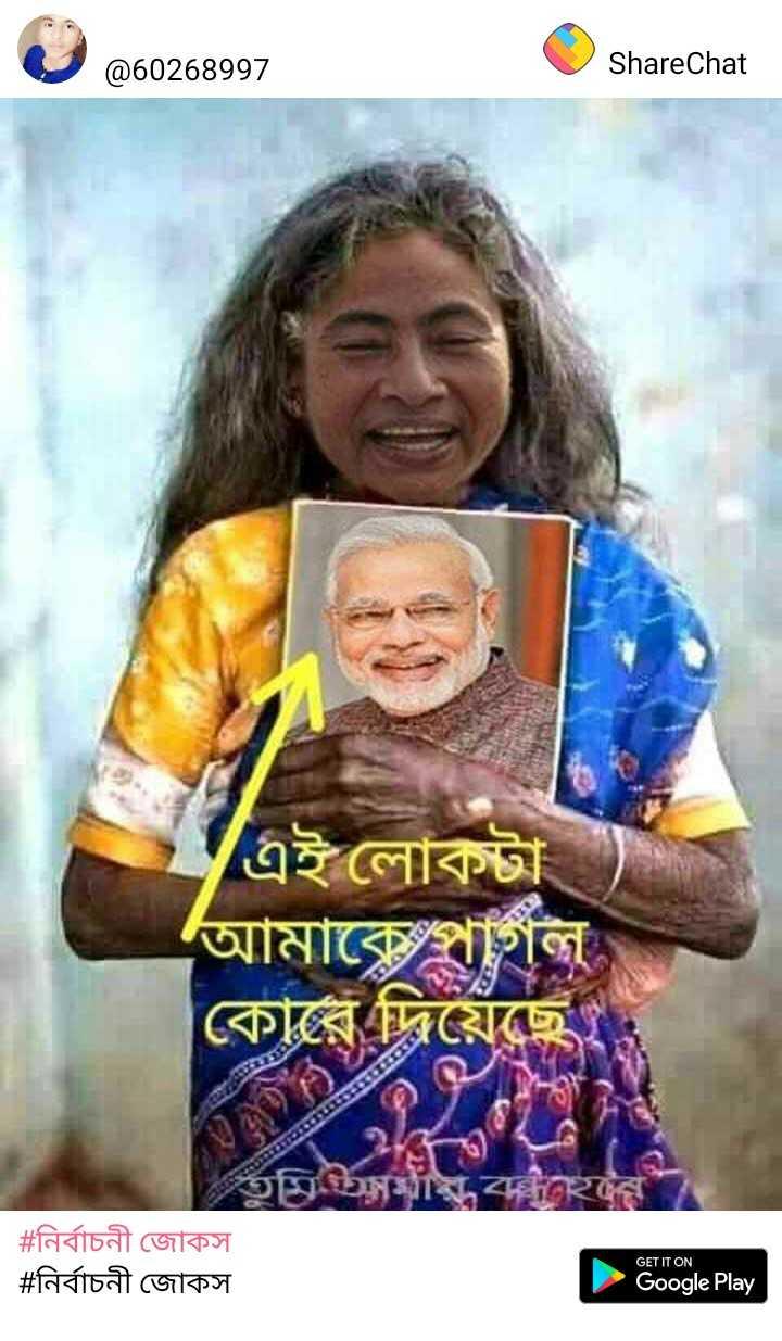 নির্বাচনী জোকস - @ 60268997 ShareChat / এই লােকা আমাকে । কোরে দিয়েছে মিমরায়ক # নির্বাচনী জোকস # নির্বাচনী জোকস GET IT ON Google Play - ShareChat