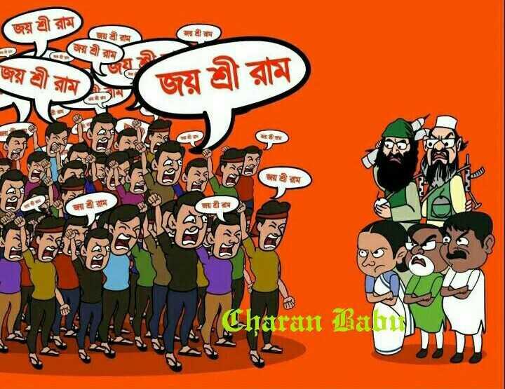 নির্বাচনী জোকস - জয় শ্রী রাম ) জয় শ্রী হয় এম জয় শ্রীরাম জয় শ্রী রাম , জয় শ্রী রাম ) ( অষ্টম ) জয় শ্রী রাম জয় শ্রীম Charan Babu - ShareChat