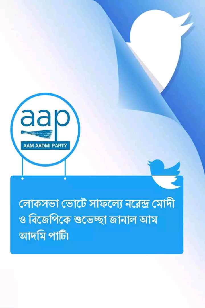 নির্বাচনী ফলাফল - aap AAM AADMI PARTY লােকসভা ভােটে সাফল্যে নরেন্দ্র মােদী ও বিজেপিকে শুভেচ্ছা জানাল আম আদমি পার্টি । - ShareChat