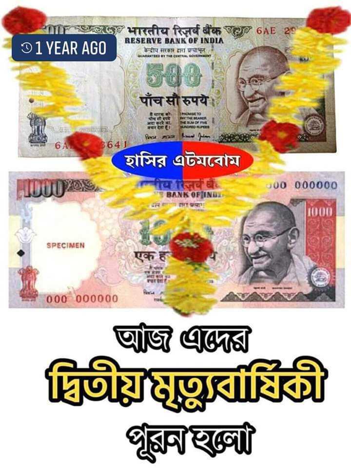 নোটবন্দির ৩ বছর💴 - Fণ্ডলেঞ্জ শালীৰ বিৰ ও 6AE 20 RESERVE BANK OF INDIA 01 YEAR AGO केन्द्रीय सरकार द्वारा प्रत्याभूत GARANTIE WYTHE CONTRAL GOVEANWINT पाँच सौ रुपये । ঐ এগৰ না । पाँचौ पये হবে । মিম মন আৰ . . ন DENOME NUNOREDNJE it ) ' _ 6A 364 হাসির এটমবােম FI0002 900 000000 tre ANK OF INDU । IDDD SPECIMEN 000 000000 আজ এর দ্বিতীয়স্থত্যুবার্ষিকী পূরন - ShareChat