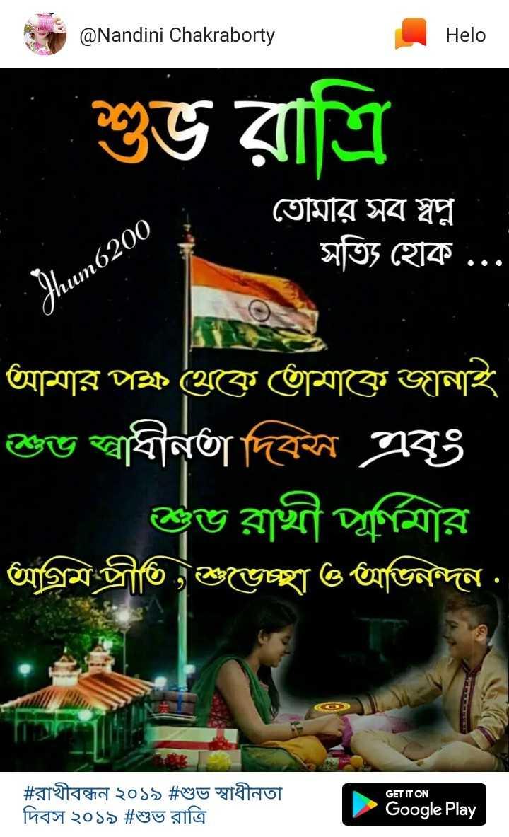 পতাকা উত্তোলন ✊🏻 - @ Nandini Chakraborty Hello @ Nandini Chakraborty শুভ রাত্রি তােমার সব স্বপ্ন | সত্যি হােক . . . shis০০ ; আমার পক্ষ থেকে তোমাকে জানাই ঙ স্বাধীনতা দিবন এবং * ভ রাখা শূর্ণমার আগ্রমপ্রীতি ও শুভেচ্ছা ও অভিনন্দন . GET IT ON # রাখীবন্ধন ২০১৯ # শুভ স্বাধীনতা দিবস ২০১৯ # শুভ রাত্রি Google Play - ShareChat