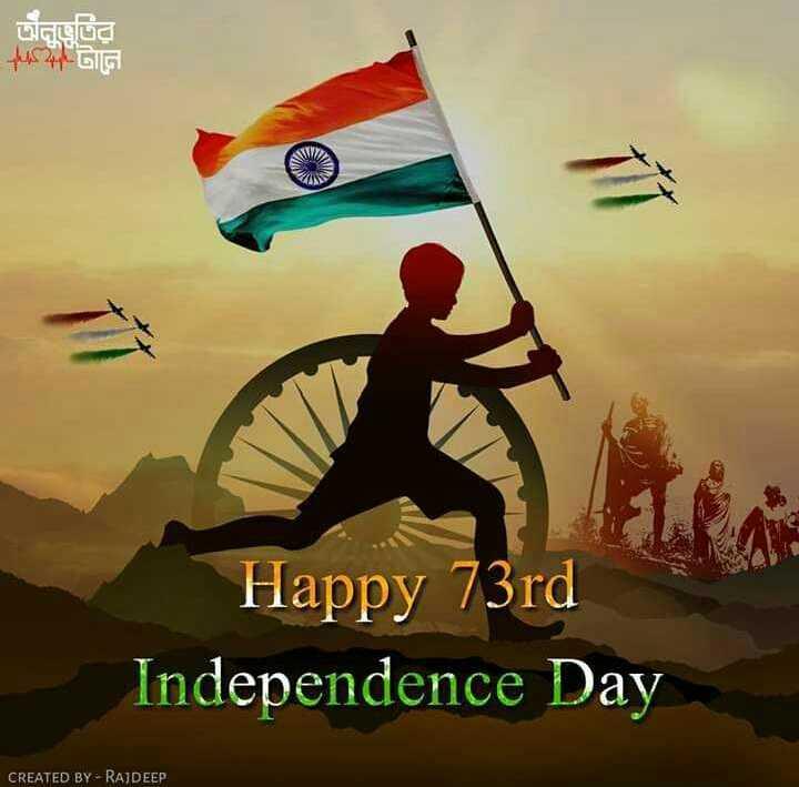 পতাকা উত্তোলন ✊🏻 - wiggu 24 GIG Happy 73rd Independence Day CREATED BY - RAJDEEP - ShareChat
