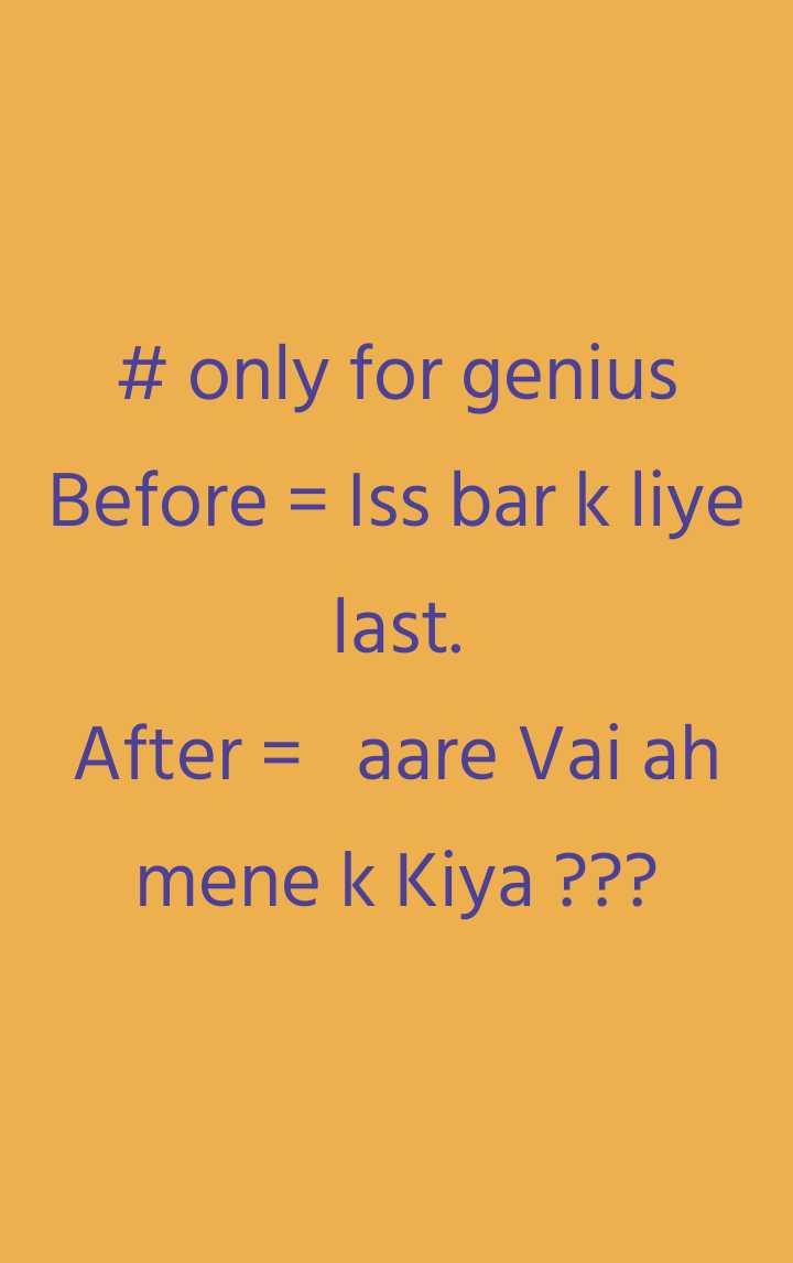 পথ দুৰ্ঘটনা কেনেকৈ ৰোধ কৰিব ? - # only for genius Before = lss bar k liye last . After = aare Vai ah mene k Kiya ? ? ? - ShareChat