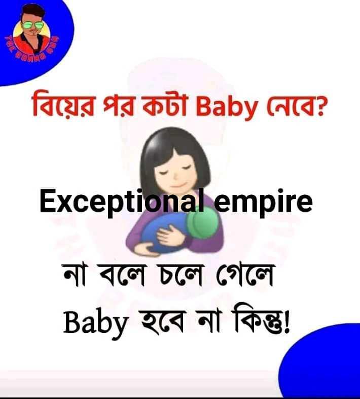 🤔 পরিকল্পনা 🤔 - বিয়ের পর কটা Baby নেবে ? Exceptional empire বলে চলে গেলে Baby হবে না কিন্তু ! - ShareChat