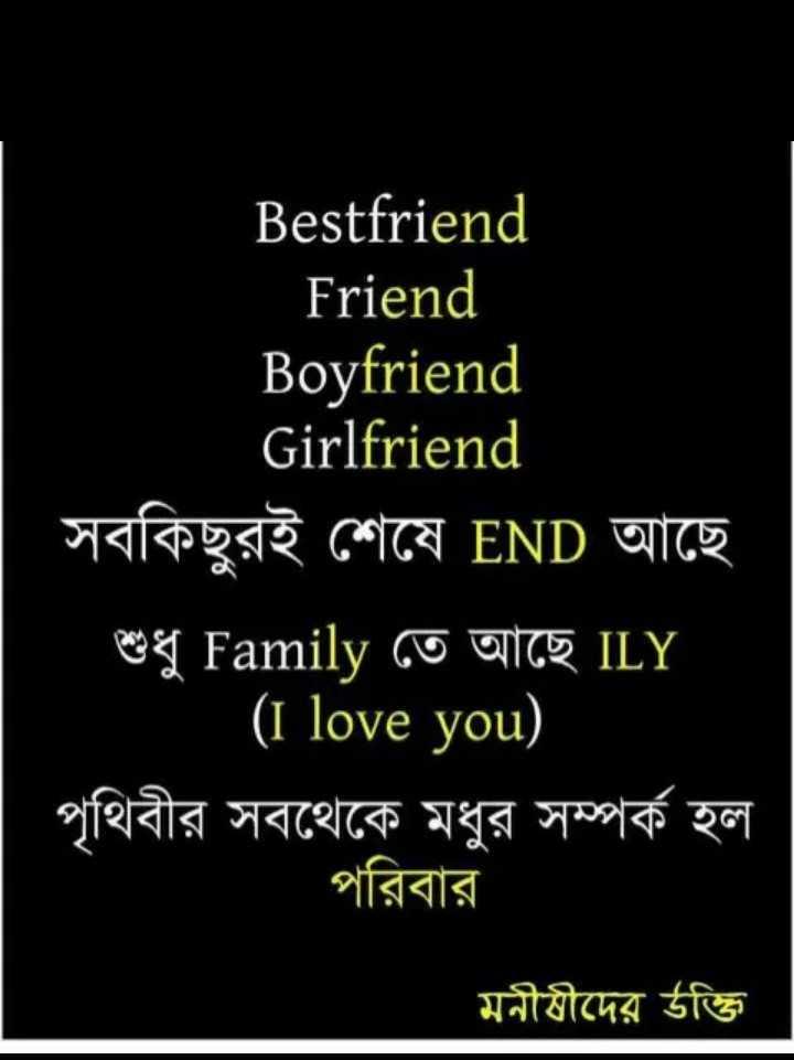পরিবার - Bestfriend Friend Boyfriend Girlfriend সবকিছুরই শেষে END আছে । শুধু Family তে আছে ILY ( I love you ) পৃথিবীর সবথেকে মধুর সম্পর্ক হল পরিবার মনীষীদের উক্তি - ShareChat