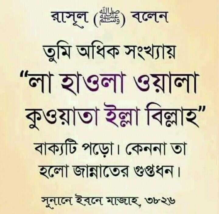 """পাঁচ ওয়াক্ত নামাজ - রাসূল ( % ) বলেন তুমি অধিক সংখ্যায় """" লা হাওলা ওয়ালা । কুওয়াতা ইল্লা বিল্লাহ """" বাক্যটি পড়াে । কেননা তা হলাে জান্নাতের গুপ্তধন । সুনানে ইবনে মাজাহ , ৩৮২৬ - ShareChat"""
