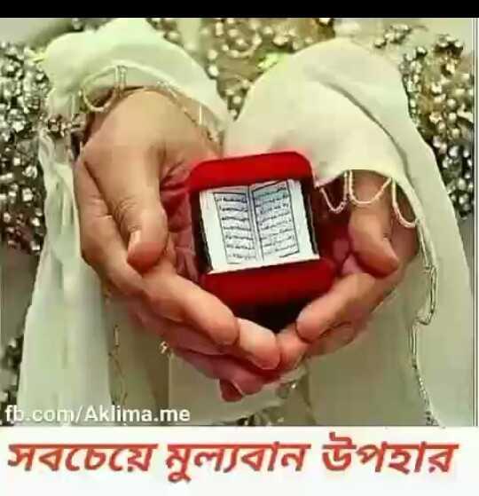 পাঁচ ওয়াক্ত নামাজ - fb . com / Aklima . me সবচেয়ে মূল্যবান উপহার - ShareChat