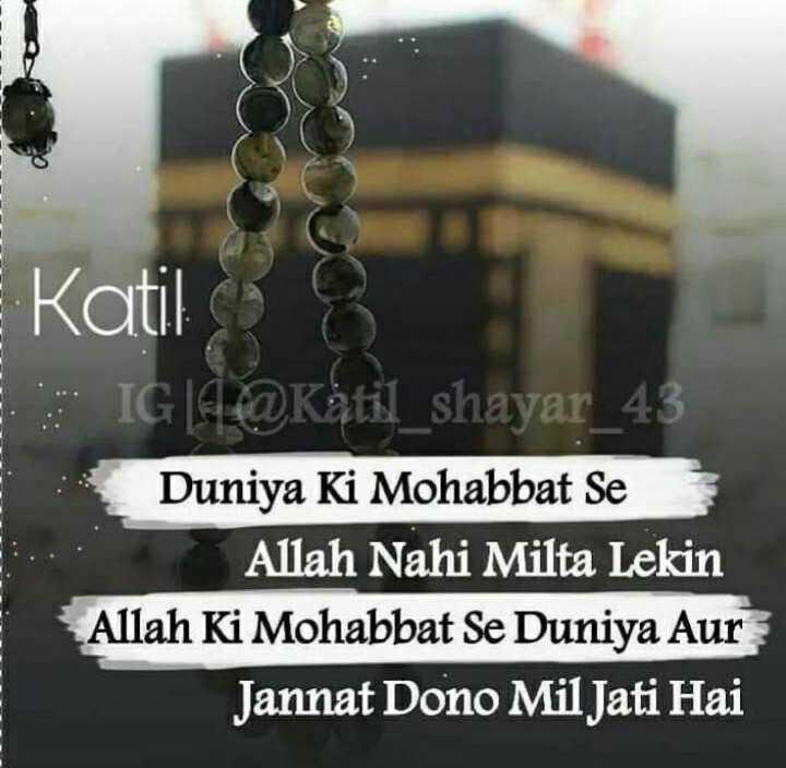 পাঁচ ওয়াক্ত নামাজ - Katil IG | 4 @ Kátil _ shayar _ 43 Duniya Ki Mohabbat Se Allah Nahi Milta Lekin Allah Ki Mohabbat Se Duniya Aur Jannat Dono Mil Jati Hai - ShareChat