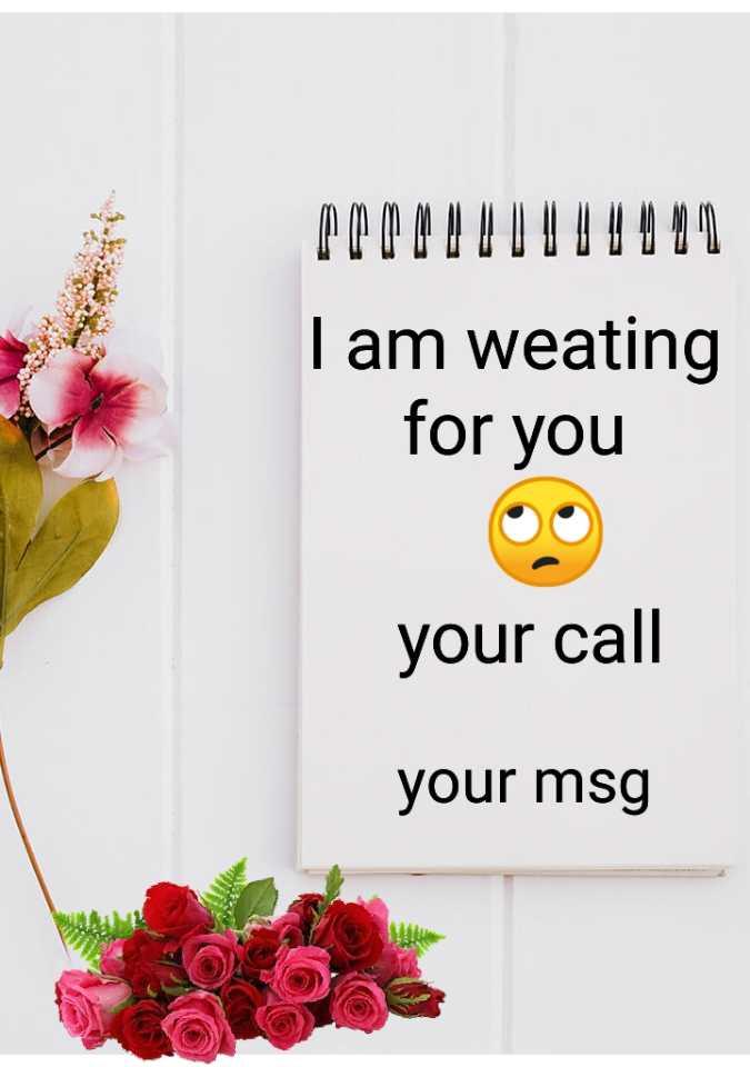 পাগল প্রেমী🤷♀️ - POMOUTH421 I am weating for you your call your msg - ShareChat