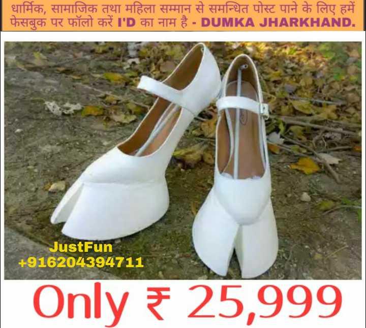 পিকনিকের মজা 👨👩👧👦 - धार्मिक , सामाजिक तथा महिला सम्मान से समन्धित पोस्ट पाने के लिए हमें फेसबुक पर फॉलो करें । ' D का नाम है - DUMKA JHARKHAND . JustFun + 916204394711 Only ₹25 , 999 - ShareChat