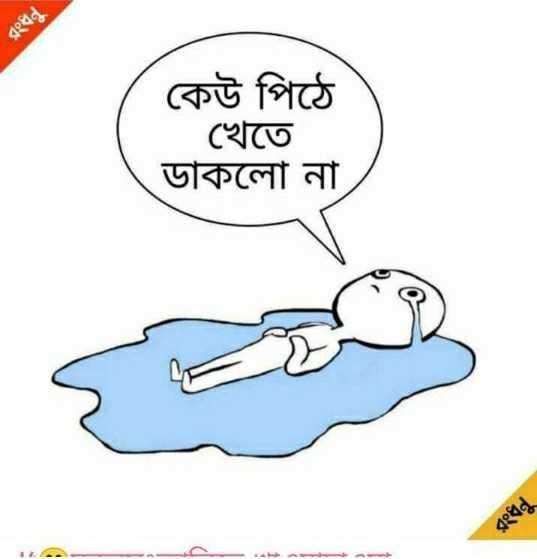 🍥 পিঠে-পুলি উৎসব 🍥 - রংধ কেউ পিঠে খেতে ডাকলাে না प - ShareChat