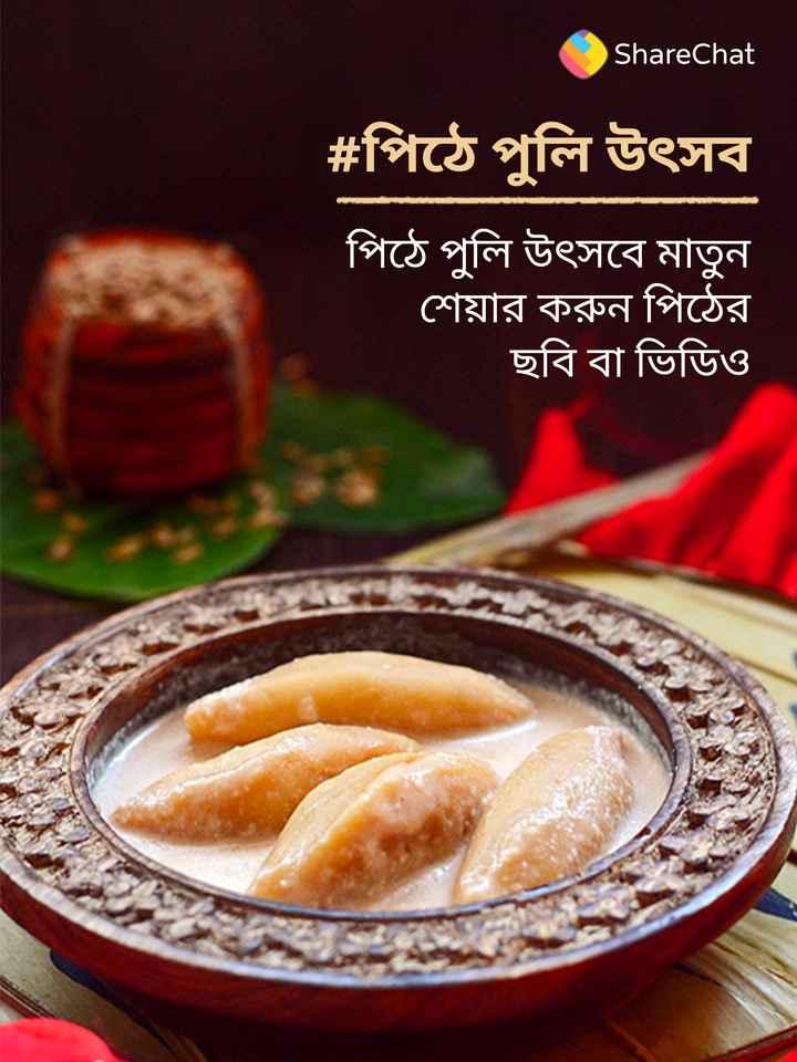 🍥 পিঠে-পুলি উৎসব 🍥 - ShareChat # পিঠে পুলি উৎসব পিঠে পুলি উৎসবে মাতুন | শেয়ার করুন পিঠের ছবি বা ভিডিও - ShareChat