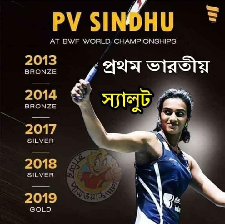 পি.ভি.সিন্ধু 🏸 - PV SINDHU AT BWF WORLD CHAMPIONSHIPS 2013 BRONZE | প্রথম ভারতীয় স্যালুট 2014 BRONZE 2017 SILVER 2018 SILVER WBI 2019 / C1 ) GOLD - ShareChat