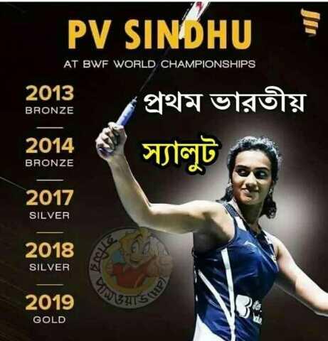 পি.ভি.সিন্ধু 🏸 - PV SINDHU AT BWF WORLD CHAMPIONSHIPS 2013 প্রথম ভারতীয় BRONZE 2014 BRONZE $ স্যালুট 2017 SILVER 2018 SILVER ওয়াড 2019 GOLD - ShareChat