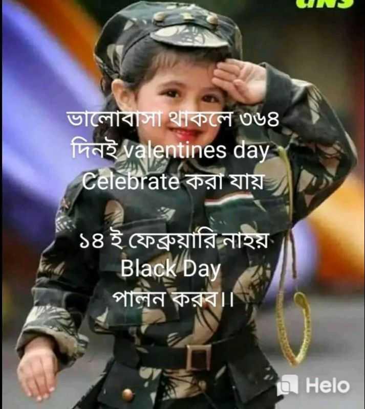 🙏 পুলওয়ামার কালো দিন 🙏 - ভালােবাসা থাকলে ৩৬৪ দিনই valentines day Celebrate করা যায় ১৪ ই ফেব্রুয়ারি নাহয় Black Day পালন করব । - ShareChat