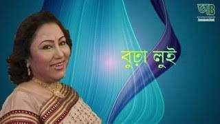 পুৰণি অসমীয়া গীত - তB বছা লুই - ShareChat