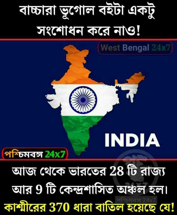 পৃথক রাজ্য কাশ্মীর ও লাদাখ 🗺 - বাচ্চারা ভূগােল বইটা একটু সংশােধন করে নাও ! West Bengal 24x7 INDIA ( পশ্চিমবঙ্গ 247 ) আজ থেকে ভারতের 28 টি রাজ্য আর 9 টি কেন্দ্রশাসিত অঞ্চল হল । কাশ্মীরের 370 ধারা বাতিল হয়েছে যে ! পাঁচমব9ে7 - ShareChat